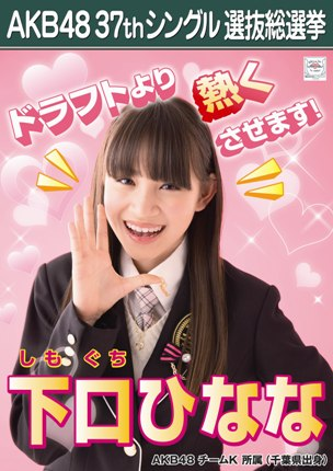AKB48 37thシングル選抜総選挙ポスター 下口ひなな