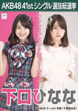 AKB48 41stシングル選抜総選挙ポスター 下口ひなな