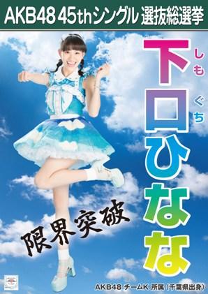 AKB48 45thシングル選抜総選挙ポスター 下口ひなな
