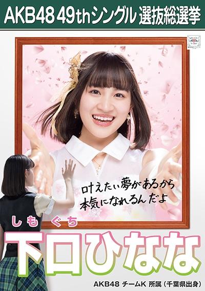 AKB48 49thシングル選抜総選挙ポスター 下口ひなな