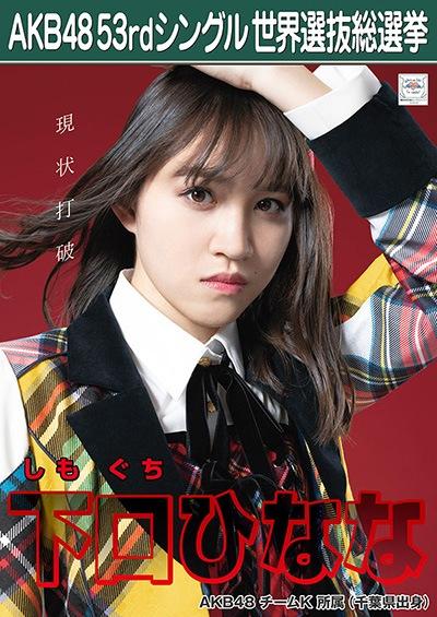 下口ひなな AKB48 53rdシングル 世界選抜総選挙ポスター