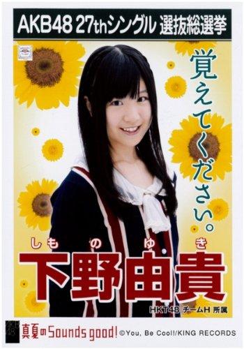 AKB48 32ndシングル選抜総選挙ポスター 下野由貴