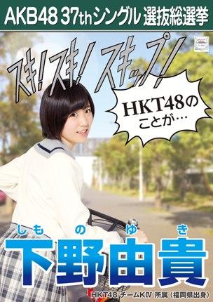 AKB48 37thシングル選抜総選挙ポスター 下野由貴