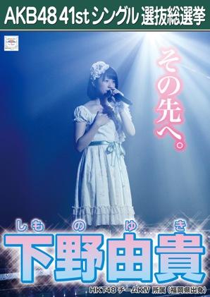 AKB48 41stシングル選抜総選挙ポスター 下野由貴