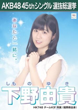 AKB48 45thシングル選抜総選挙ポスター 下野由貴