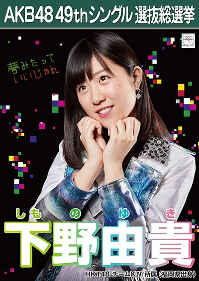 AKB48 49thシングル選抜総選挙ポスター 下野由貴