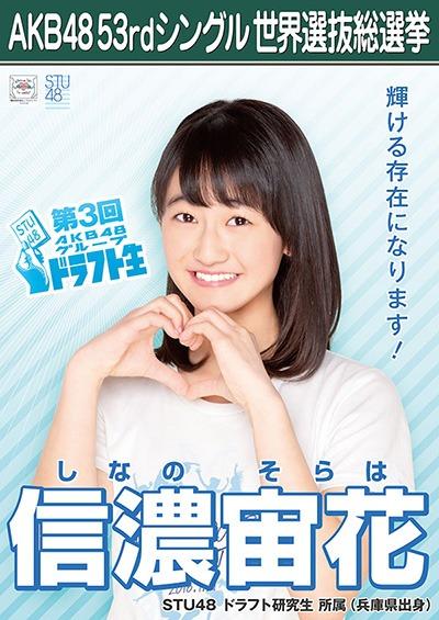 信濃宙花 AKB48 53rdシングル 世界選抜総選挙ポスター