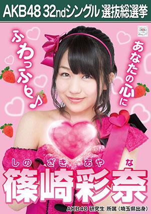 AKB48 32ndシングル選抜総選挙ポスター 篠崎彩奈