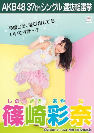 AKB48 37thシングル選抜総選挙ポスター 篠崎彩奈
