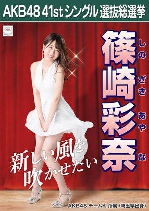 AKB48 41stシングル選抜総選挙ポスター 篠崎彩奈