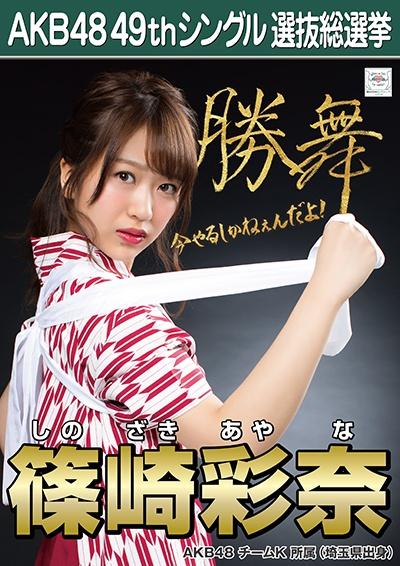 AKB48 49thシングル選抜総選挙ポスター 篠崎彩奈