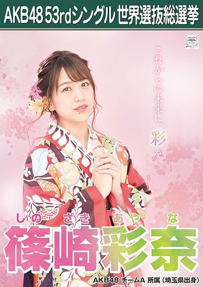 篠崎彩奈 AKB48 53rdシングル 世界選抜総選挙ポスター