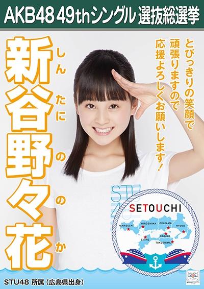 AKB48 49thシングル選抜総選挙ポスター 新谷野々花