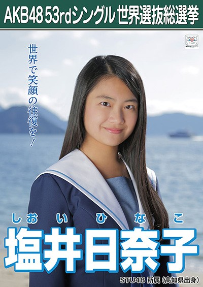 塩井日奈子 AKB48 53rdシングル 世界選抜総選挙ポスター