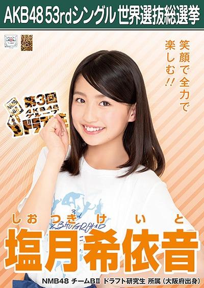 塩月希依音 AKB48 53rdシングル 世界選抜総選挙ポスター