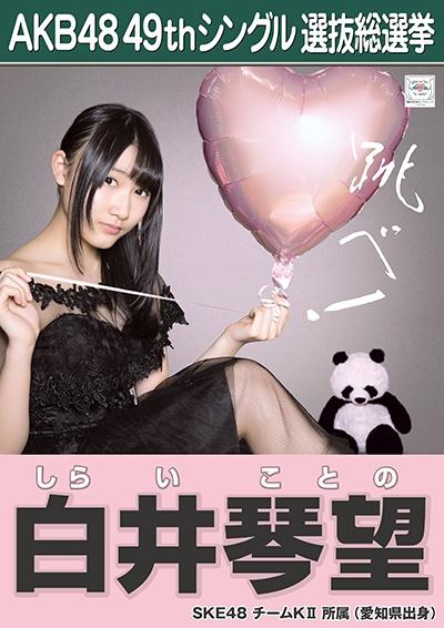 AKB48 49thシングル選抜総選挙ポスター 白井琴望
