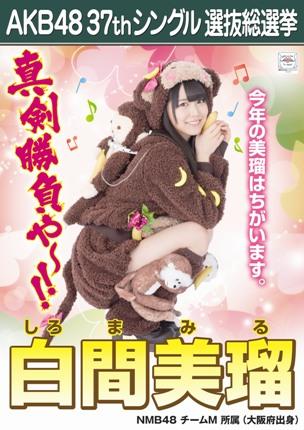 AKB48 37thシングル選抜総選挙ポスター 白間美瑠