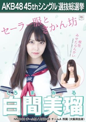 AKB48 45thシングル選抜総選挙ポスター 白間美瑠