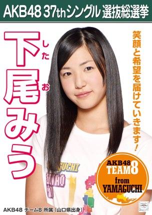 AKB48 37thシングル選抜総選挙ポスター 下尾みう
