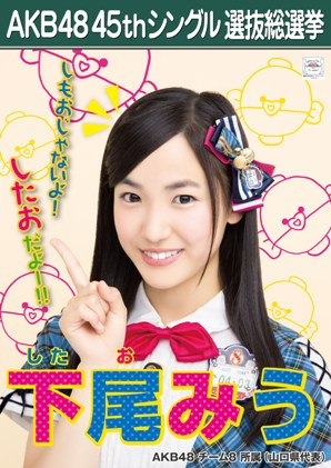 AKB48 45thシングル選抜総選挙ポスター 下尾みう