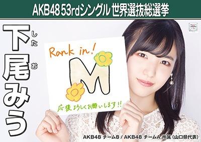 下尾みう AKB48 53rdシングル 世界選抜総選挙ポスター