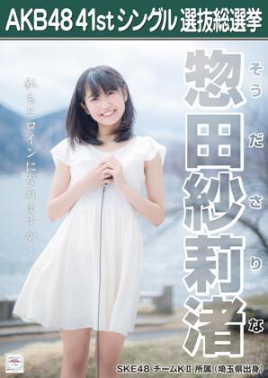 AKB48 41stシングル選抜総選挙ポスター 惣田紗莉渚