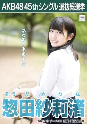 AKB48 45thシングル選抜総選挙ポスター 惣田紗莉渚
