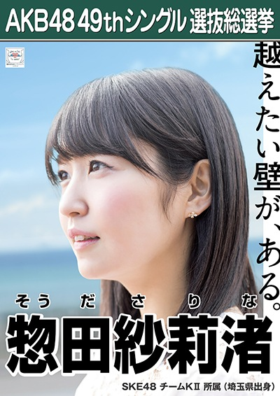 AKB48 49thシングル選抜総選挙ポスター 惣田紗莉渚