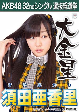 AKB48 32ndシングル選抜総選挙ポスター 須田亜香里