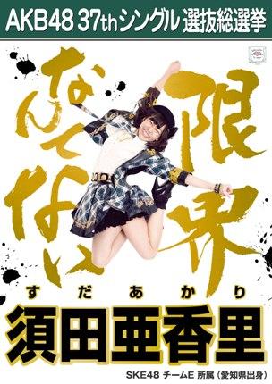 AKB48 37thシングル選抜総選挙ポスター 須田亜香里