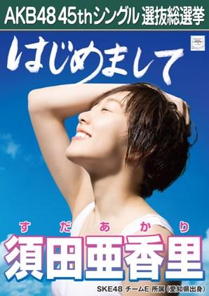 AKB48 45thシングル選抜総選挙ポスター 須田亜香里