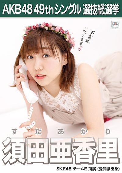 AKB48 49thシングル選抜総選挙ポスター 須田亜香里