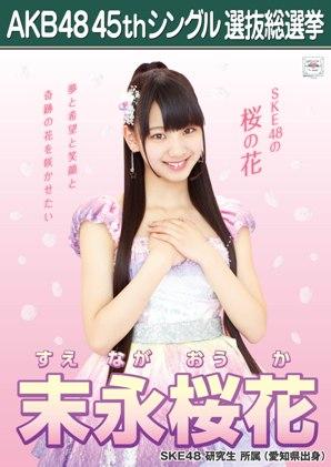 AKB48 45thシングル選抜総選挙ポスター 末永桜花