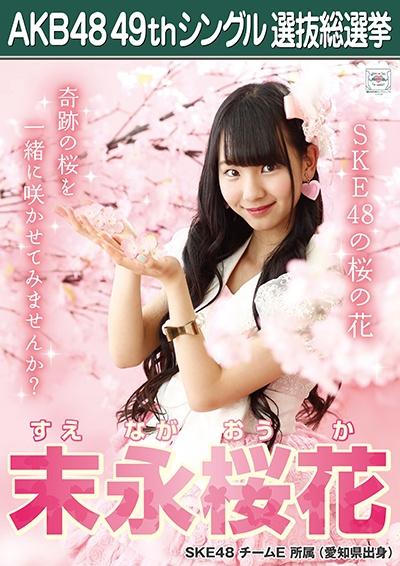 AKB48 49thシングル選抜総選挙ポスター 末永桜花