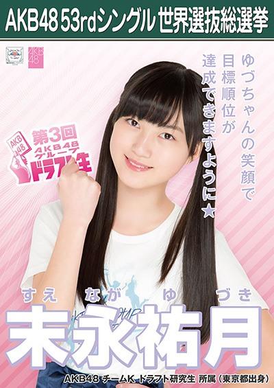 末永祐月 AKB48 53rdシングル 世界選抜総選挙ポスター