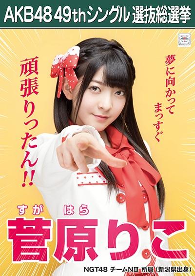 AKB48 49thシングル選抜総選挙ポスター 菅原りこ