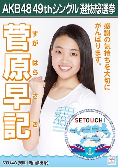 AKB48 49thシングル選抜総選挙ポスター 菅原早記