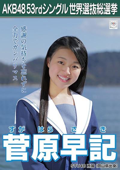 菅原早記 AKB48 53rdシングル 世界選抜総選挙ポスター
