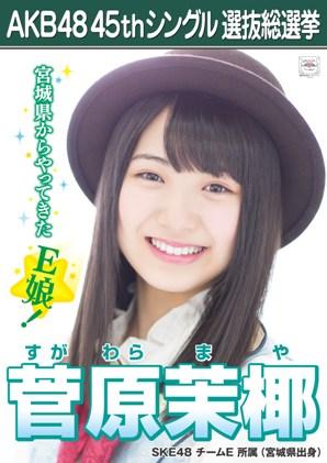 AKB48 45thシングル選抜総選挙ポスター 菅原茉椰