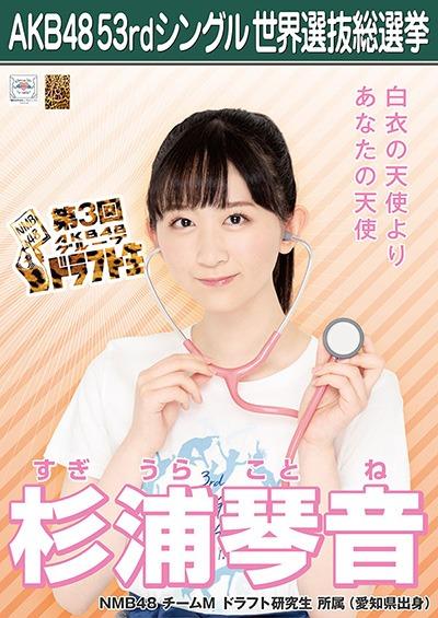 杉浦琴音 AKB48 53rdシングル 世界選抜総選挙ポスター