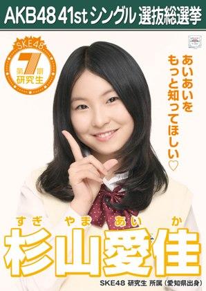 AKB48 41stシングル選抜総選挙ポスター 杉山愛佳