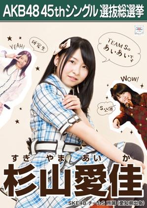 AKB48 45thシングル選抜総選挙ポスター 杉山愛佳