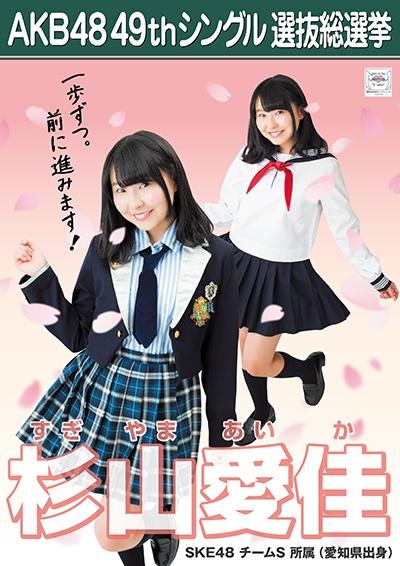 AKB48 49thシングル選抜総選挙ポスター 杉山愛佳