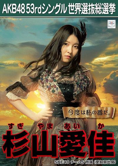 杉山愛佳 AKB48 53rdシングル 世界選抜総選挙ポスター