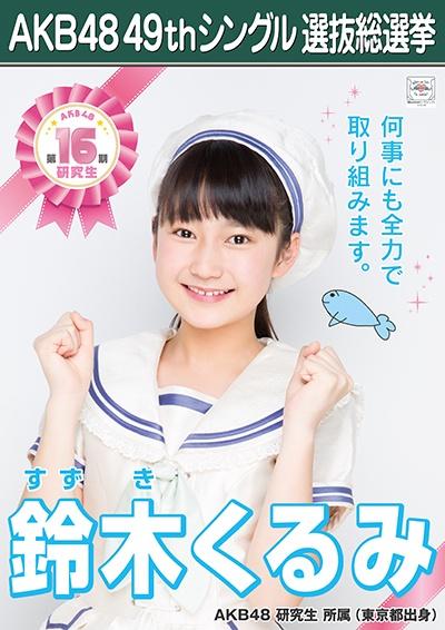 AKB48 49thシングル選抜総選挙ポスター 鈴木くるみ