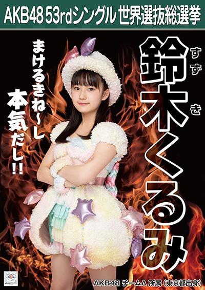 鈴木くるみ AKB48 53rdシングル 世界選抜総選挙ポスター