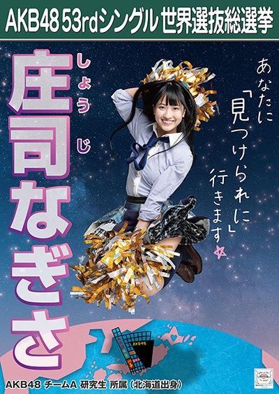 庄司なぎさ AKB48 53rdシングル 世界選抜総選挙ポスター