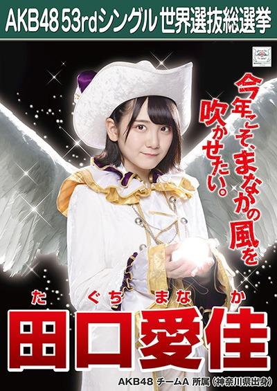 田口愛佳 AKB48 53rdシングル 世界選抜総選挙ポスター