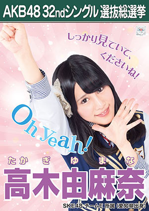 AKB48 32ndシングル選抜総選挙ポスター 高木由麻奈