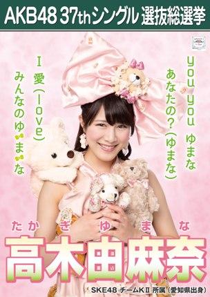 AKB48 37thシングル選抜総選挙ポスター 高木由麻奈